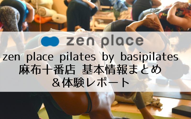 zen place pilates by basipilates麻布十番店 基本情報まとめ &体験レポート