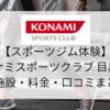 【スポーツジム体験】 コナミスポーツクラブ 目黒店 の施設・料金・口コミまとめ