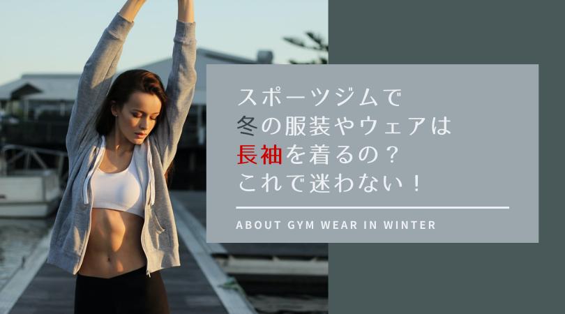 スポーツジムでの冬の服装やウェアは長袖を着るの?これで迷わない!