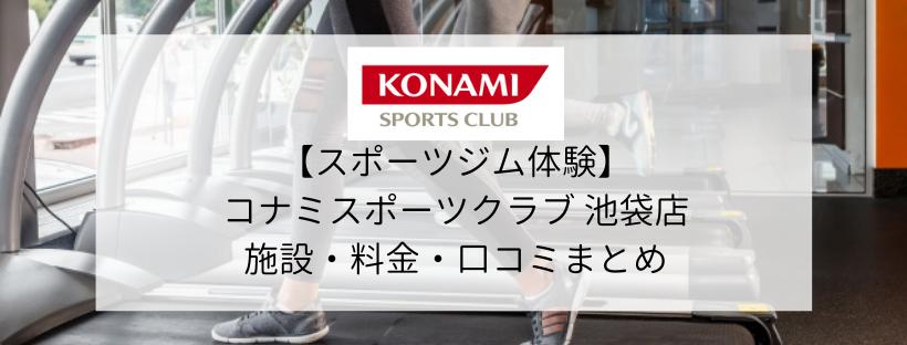 【スポーツジム情報】コナミスポーツクラブ池袋店の施設・料金・口コミまとめ