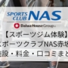 【スポーツジム体験】 スポーツクラブNAS赤坂店の施設・料金・口コミまとめ
