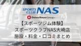 【スポーツジム体験】スポーツクラブNAS大崎店の施設・料金・口コミまとめ