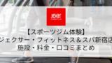 【スポーツジム体験】ジェクサー・フィットネス&スパ新宿店の施設・料金・口コミまとめ