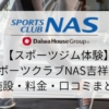 【スポーツジム体験】スポーツクラブNAS吉祥寺店の施設・料金・口コミまとめ
