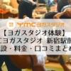 【ヨガスタジオ体験】YMCヨガスタジオ 新宿駅前店の施設・料金・口コミまとめ