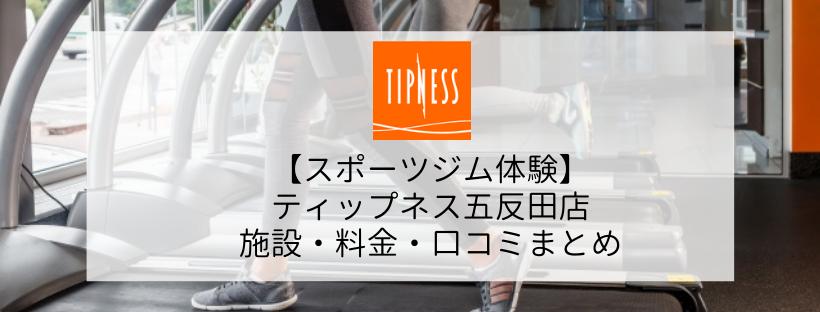 【スポーツジム体験】ティップネス五反田店の施設・料金・口コミまとめ