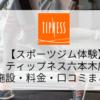 【スポーツジム体験】ティップネス六本木店の施設・料金・口コミまとめ