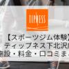 【スポーツジム体験】ティップネス下北沢店の施設・料金・口コミまとめ