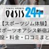 【スポーツジム体験】東急スポーツオアシス新宿24Plusの施設・料金・口コミまとめ