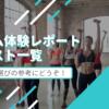 【東京近郊】スポーツジム体験レポート 一覧リスト(ヨガ・ピラティススタジオ含む)