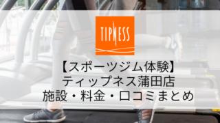 【スポーツジム体験】ティップネス蒲田店の施設・料金・口コミまとめ