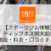 【スポーツジム体験】ティップネス明大前店の施設・料金・口コミまとめ