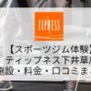 【スポーツジム体験】ティップネス下井草店の施設・料金・口コミまとめ
