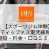 【スポーツジム体験】ティップネス東武練馬店の施設・料金・口コミまとめ