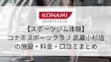 【スポーツジム体験】コナミスポーツクラブ武蔵小杉店の施設・料金・口コミまとめ