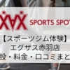 【スポーツジム体験】エグザス赤羽店の施設・料金・口コミまとめ