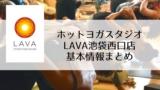 【ヨガスタジオ体験】ホットヨガスタジオLAVA池袋西口店の料金、アクセス、口コミ・評判まとめ