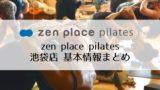 zen place pilates池袋店の料金、アクセス、口コミ・評判まとめ