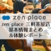 【ヨガスタジオ体験】zen place 三軒茶屋店の施設・料金・口コミまとめ