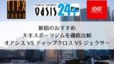 新宿のおすすめ大手スポーツジムを徹底比較【オアシス  VS ティップクロス VS ジェクサー】