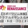 スポーツクラブルネサンス石神井公園店の施設・料金・口コミ・コロナ対策まとめ