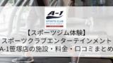 スポーツクラブエンターテインメントA-1笹塚店に行ってみた!施設・料金・口コミ・コロナ対策まとめ