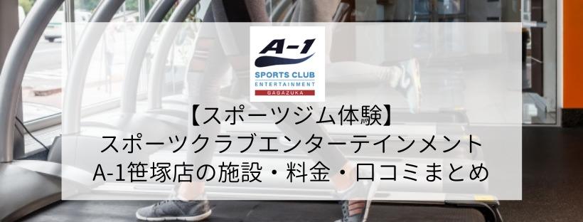 【スポーツジム体験】スポーツクラブエンターテインメントA-1笹塚店の施設・料金・口コミ・コロナ対策まとめ