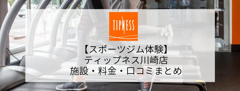 【スポーツジム体験】ティップネス川崎店の施設・料金・口コミ・コロナ対策まとめ