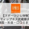 【スポーツジム体験】ティップネス武蔵藤沢店の施設・料金・口コミ・コロナ対策まとめ