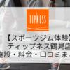 【スポーツジム体験】ティップネス鶴見店の施設・料金・口コミ・コロナ対策まとめ