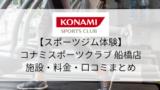 【スポーツジム体験】コナミスポーツクラブ船橋店の施設・料金・口コミ・コロナ対策まとめ