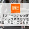 【スポーツジム体験】ティップネス南行徳店の施設・料金・口コミ・コロナ対策まとめ