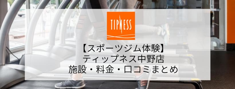 【スポーツジム体験】ティップネス中野店の施設・料金・口コミ・コロナ対策まとめ