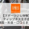 【スポーツジム体験】ティップネス王子店の施設・料金・口コミ・コロナ対策まとめ