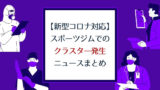 【2/5更新/新型コロナウィルス】スポーツジムでのクラスター発生ニュースまとめ