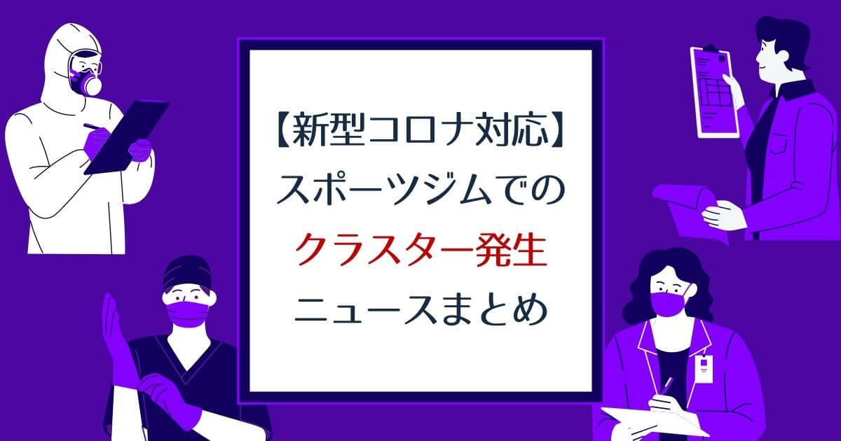 【新型コロナウィルス】スポーツジムでのクラスター発生ニュースまとめ