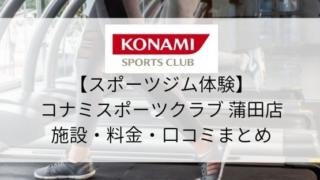 【スポーツジム体験】コナミスポーツクラブ蒲田店の施設・料金・口コミ・コロナ対策まとめ
