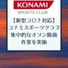 【新型コロナ対応】コナミスポーツクラブで集中的なオゾン除菌作業を実施(2020年12月7日)