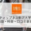 ティップネス駒沢大学店の施設・料金・口コミ・コロナ対策まとめ