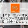 【スポーツジム体験】ティップネス大泉学園店の施設・料金・口コミ・コロナ対策まとめ