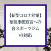 【1/8最新】緊急事態宣言への各スポーツジムの対応