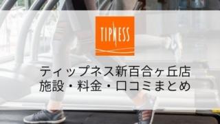 【口コミあり】ティップネス新百合ヶ丘店に行ってみた!施設・料金・コロナ対策まとめ