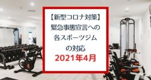 【4/23更新】緊急事態宣言にともなう各スポーツジムの対応まとめ