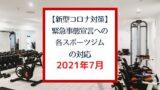 【7/12更新】緊急事態宣言にともなう各スポーツジムの対応まとめ(2021年7月~8月)