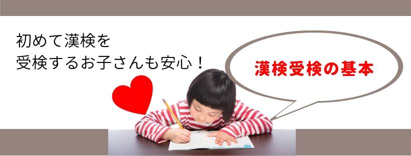 初めて漢検を受検するお子さんも安心!漢検受検の基本をまとめました。