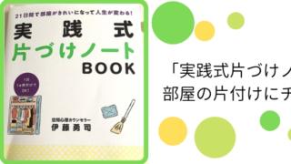 「実践式片づけノートBOOK」で部屋の片付けにチャレンジするよ!