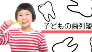 子どもの歯列矯正レポート