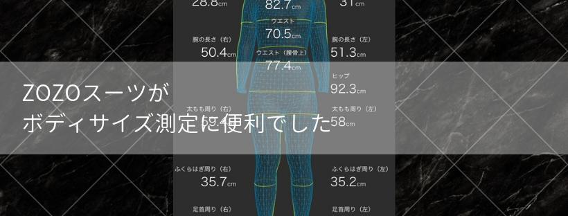 ZOZOスーツがボディサイズ測定に便利でした