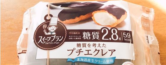 【40代主婦の糖質制限ダイエット42日目】市販の低糖質スイーツは美味しいけど