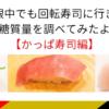糖質制限中でも回転寿司に行きたい!糖質量を調べてみたよ【かっぱ寿司編】